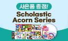 스콜라스틱 리더스- Acorn 시리즈