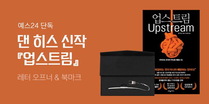 [단독] 신작 『업스트림』 출간 기념 댄 히스 기획전