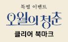 『오월의 청춘 대본집』 북마크 증정