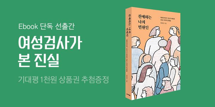 ★단독 선출간★ 『친애하는 나의 민원인』