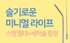 [단독]『슬기로운 미니멀 라이프』 스텐 빨대+세척솔 증정