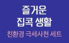 가정의 평화 x 지구의 평화 '즐거운 집콕 생활'