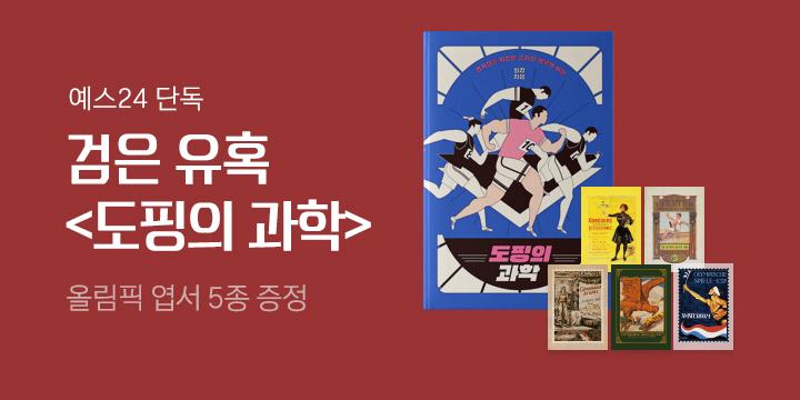 [단독] 『도핑의 과학』 올림픽 포스터 엽서 세트 증정