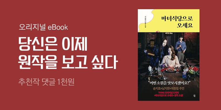 당신은 이제 원작을 보고 싶다! 영화 드라마 eBook 한번에 찾아보기