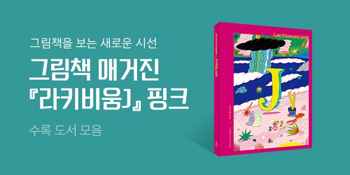 그림책 매거진 《라키비움J 핑크》 수록 도서 모음