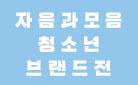 자음과모음 청소년 여름방학 브랜드전 - 양치컵 증정!