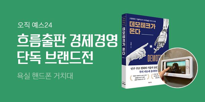 [단독] 흐름출판 경제경영/자기계발 브랜드전