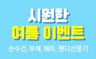 [단독] 블루래빗 여름맞이 브랜드전 - 아이랑 뭐하고 놀지...? 토이북 & 사운드북 총집합!