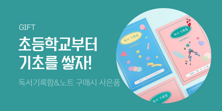 [플레플레] 초등 노트&독서기록함 사은품 증정!