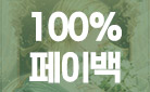 [100%페이백] 명작 로판 : 라넬라『꽃은 춤추고 바람은 노래한다』