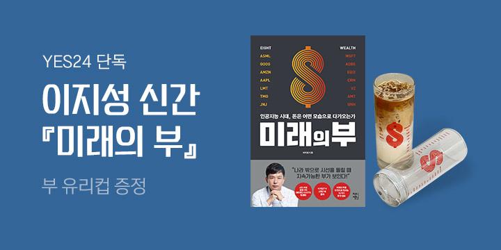 [단독] 부 유리컵 증정! 이지성 『미래의 부』
