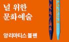 [단독] 『널 위한 문화예술』 마티스 펜 증정