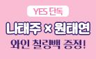 [단독] 나태주 X 원태연 기획전 - 와인 칠링백 증정!