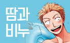 [만화] 『땀과 비누』 10권 UP
