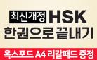 〈HSK 한권으로 끝내기 시리즈〉 완간 이벤트