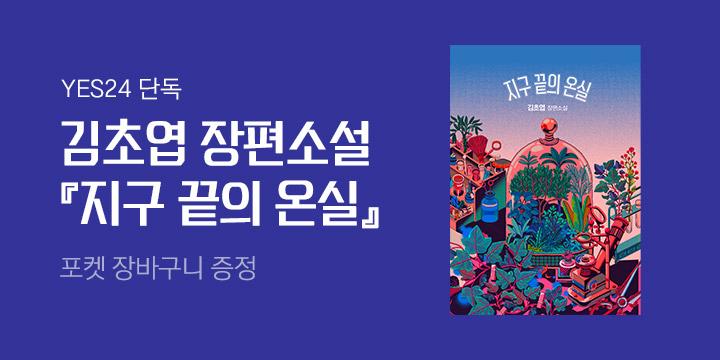 김초엽 장편소설 『지구 끝의 온실』 - 포켓백 증정!
