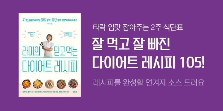 [단독]『라미의 믿고 먹는 다이어트 레시피』 오뚜기 연겨자 소스 증정