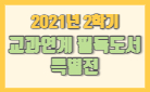 2021년 2학기 교과연계 필독도서 이벤트