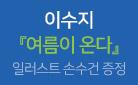 이수지 작가 신작 『여름이 온다』 - 일러스트 손수건 증정!