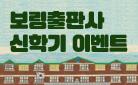 보림출판사 신학기 이벤트 〈초등학생을 위한 그림책 35선〉