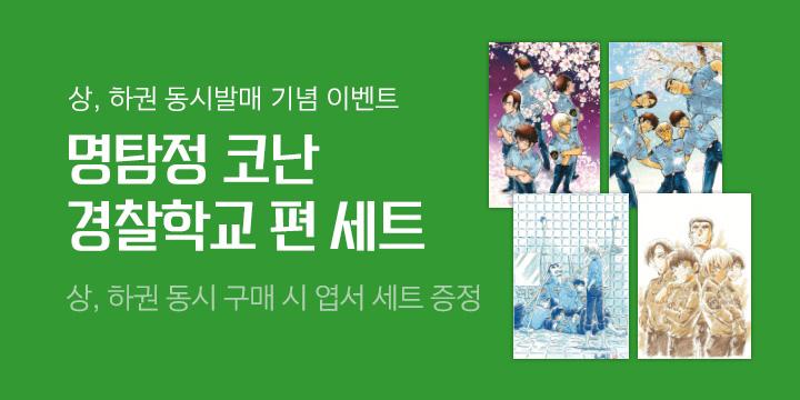 『명탐정 코난 경찰학교 편 (상),(하)』, 엽서 세트 증정