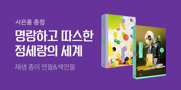 정세랑 컬렉션 출간! - 재생종이로 만든 연필 + 색연필 3종 세트 증정