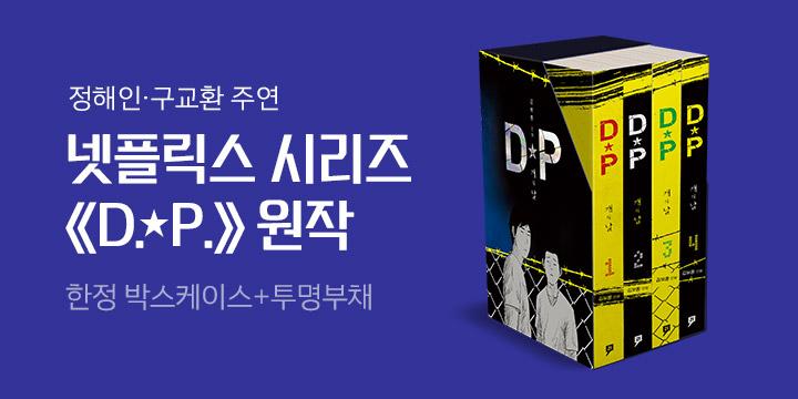 『D☆P 개의 날』한정 세트 케이스 출간기념 이벤트