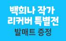 『장수탕 선녀님』 백희나 작가 리커버 특별전 - 발매트 증정!
