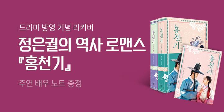 정은궐 역사 로맨스 〈홍천기〉 드라마 방영 기념 리커버 - 주연 배우 노트 증정