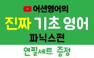 『한글로 쉽게 배우는 어션영어의 진짜 기초영어 파닉스편』 연필세트 증정