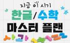 삼성출판사 - 지금 이 시기, 한글&수학 마스터 플랜!