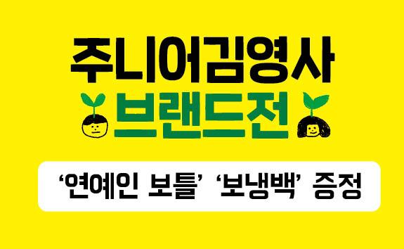 주니어김영사 브랜드전
