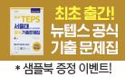 시원스쿨 뉴텝스 공식 기출문제집 샘플북 증정!