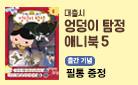 『엉덩이 탐정 애니메이션 코믹북 5』 엉탐필통 증정