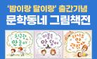 [단독]《밤이랑 달이랑》시리즈 출간 기념! 문학동네 그림책 기획  - 미니 구급함 증정!