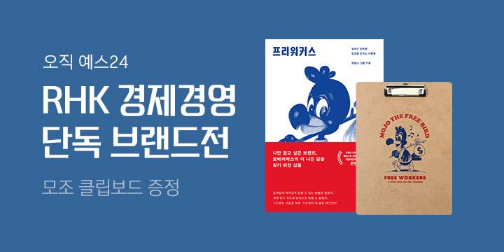 [단독] 모조 클립보드 증정! RHK 경제경영/자기계발 브랜드전