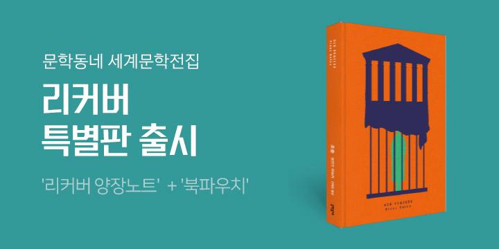 문학동네 세계문학전집 200번 출간 기념 - 리커버 특별판 출시!