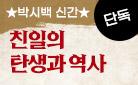 박시백 신간 <친일파 열전> 출간 이벤트