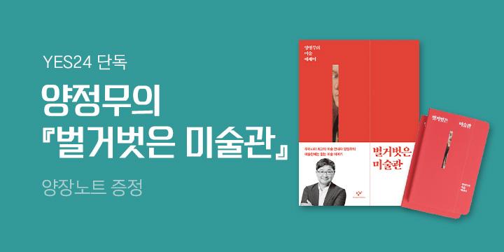[단독] 양정무 미술 에세이 『벌거벗은 미술관』 양장노트 증정