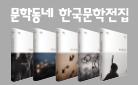 문학동네 한국문학전집 출간 - 작가 책갈피 증정!