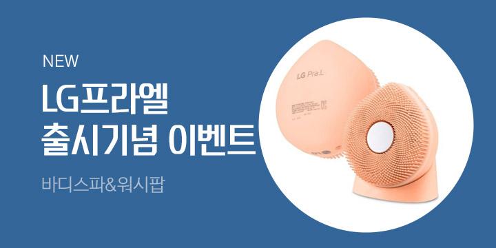 LG프라엘 바디스파&워시팝 출시