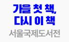 2021 서울국제도서전 가을 첫 책, 다시 이 책