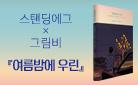 [단독] 스탠딩에그×그림비 『여름밤에 우린』 캐릭터 사인 인쇄본 + 넘버링 에디션 + 포스터 증정