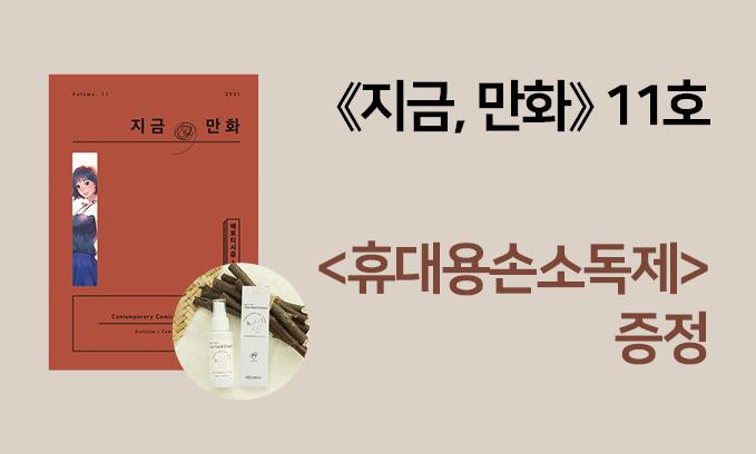 《지금, 만화 : 10호 [2021]》 휴대용 손 소독제 증정