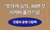 『떨림과 울림』 10만부 기념! 김상욱×프릳츠 커피 드립백 증정