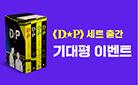 [단독]『DP 개의 날 1~4권 세트』 기대평 이벤트