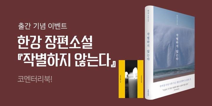 한강 장편소설 『작별하지 않는다』 코멘터리 북 증정!