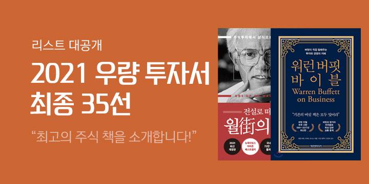 """2021 우량 투자서 35선 """"최고의 주식 책을 소개합니다!"""""""