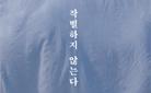 한강 장편소설 『작별하지 않는다』 출간 - 양장노트 증정!