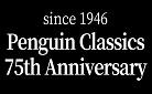 펭귄 클래식 75주년 기념 이벤트